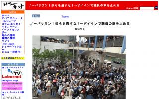 新横浜で安保法案反対派が次々と道路に寝転ぶ