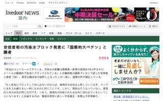 安倍首相の汚染水ブロック発言に「国際的大ペテン」と平田健正・和歌山大学理事
