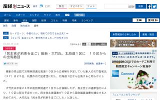 「民主党が約束をほご」維新・大竹氏、北海道1区に…民主が候補を擁立する10区からの出馬撤回