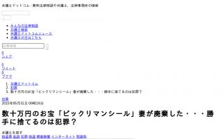 数十万円のお宝「ビックリマンシール」妻が廃棄・・・勝手に捨てるのは犯罪?