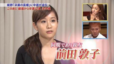 【画像あり】火曜曲に出演したほぼすっぴんの前田敦子が少々てかりつつも美しすぎる件