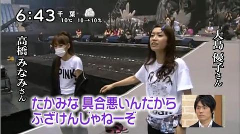 【悲報】高橋みなみが握手会でスタッフに抱えられて退場 なお柏木由紀ちゃんは元気な模様