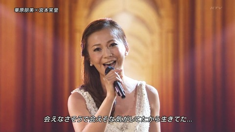 華原朋美(38)が復帰生放送で号泣・・・こ れ は 泣 い た わ