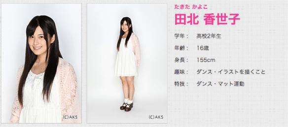 チームA加入、田北香世子さんのツイとブログ流出