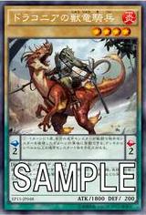 【遊戯王OCG】EP15に『ドラコニアの獣竜騎兵』と『ドラコニアの海竜騎兵』が収録!