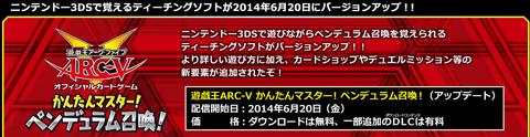 【遊戯王ゲーム】かんたんマスター!ペンデュラム召喚!が本日よりバージョンアップ!デッキ配信などのスケジュールも公開!