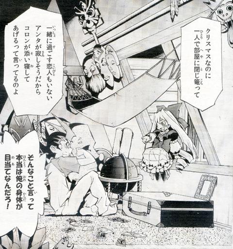 【遊戯王ZEXAL】クリスマスまで一ヵ月を切ったぞ!