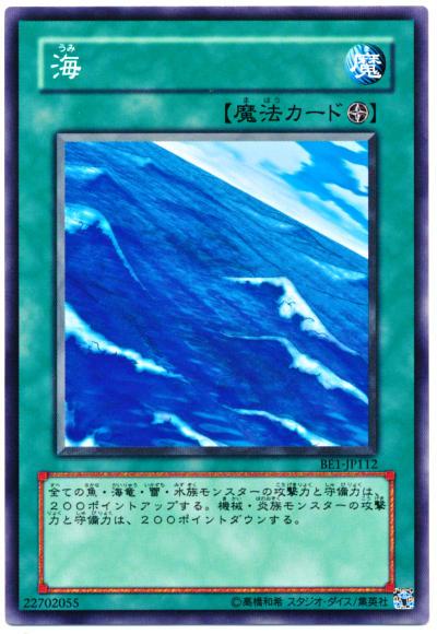 【遊戯王OCG】海は広い