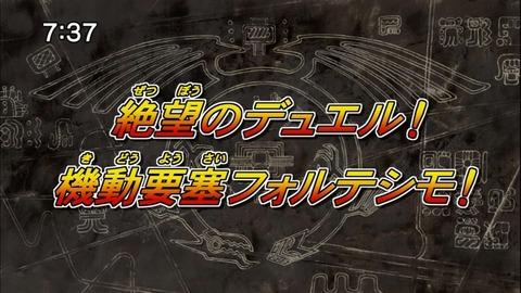 【遊戯王5D's再放送】第141話 「絶望のデュエル!機動要塞フォルテシモ!」実況まとめ