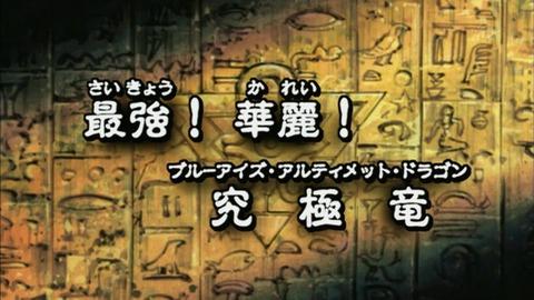 【遊戯王DMリマスター】第23話 「最強!華麗!究極竜」実況まとめ