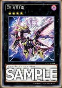 【遊戯王OCG】コレクターズパック 閃光の決闘者編に『銀河影竜』が新規収録決定!