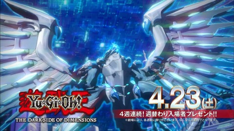 【遊戯王映画】遊戯王 THE DARK SIDE OF DIMENSIONS  Trailer 5