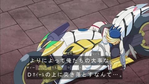 【遊戯王ARC-V】ユーゴのDホイールが・・・