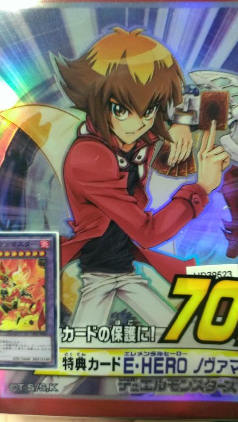 【遊戯王OCG】豪華ストラクHERO's STRIKE本日発売!やはり十代スリーブは各所で売り切れ続出の模様
