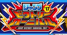 【遊戯王OCGフラゲ】「ジャンプビクトリーカーニバル2017」先行販売の『デュエリストカードプロテクター Playmaker』公開!