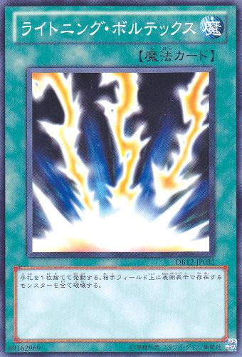 【遊戯王OCG】ライトニングボルテックスの魅力