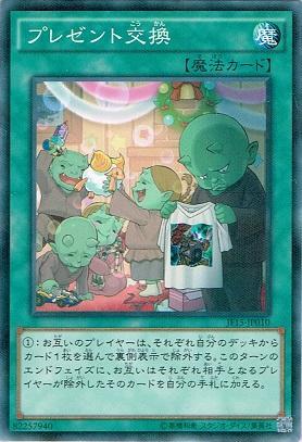 【遊戯王】クリスマスにプレゼントでもらったらうれしい・欲しい遊戯王OCGカードは?