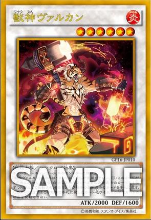 【遊戯王OCG】ゴールドパック2016に『獣神ヴァルカン』が再録決定!