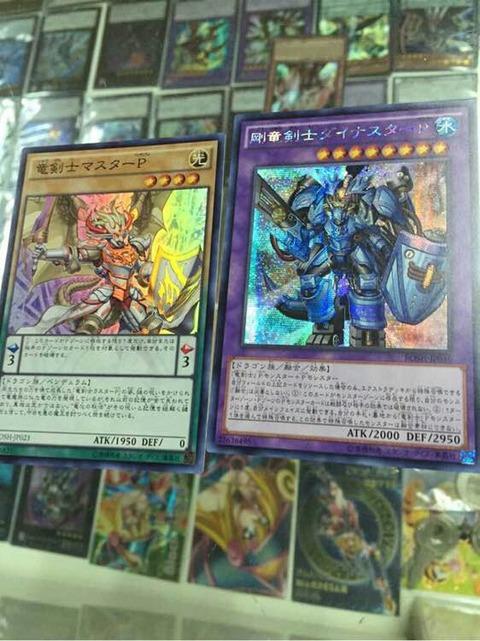 【遊戯王OCGフラゲ】BOSH 『竜剣士マスターP』、『剛竜剣士ダイナスターP』画像