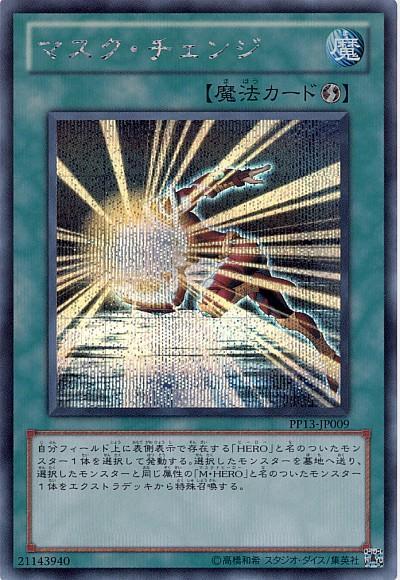 【遊戯王大会結果】第27回カード王CS 個人戦 優勝は【HERO】!