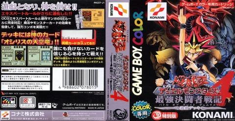 【遊戯王】GB遊戯王4の売上本数wwwwwww