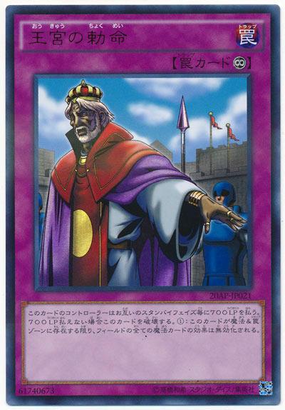 【遊戯王OCG】エラッタされても強い勅命