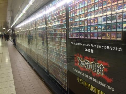 【遊戯王OCG】遊戯王カード全7649種を新宿駅に展示中!