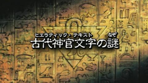【遊戯王DMリマスター】第92話 「古代神官文字の謎」実況まとめ