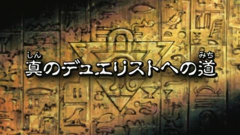 【遊戯王DMリマスター】第137話 「真のデュエリストへの道」実況まとめ