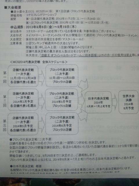 【遊戯王OCG】WCS2014代表決定戦の詳細が判明!日本語版以外は使用禁止確定!