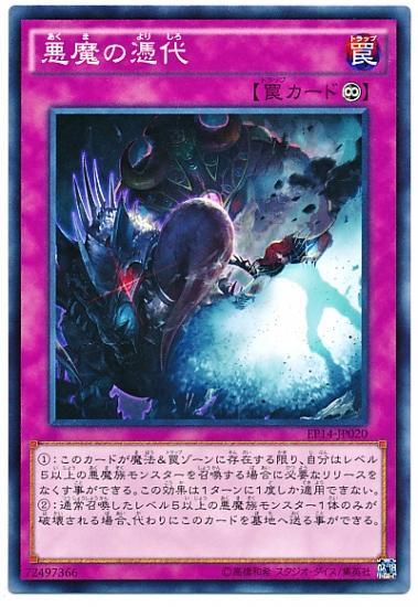 【遊戯王OCG】個性豊かな悪魔族