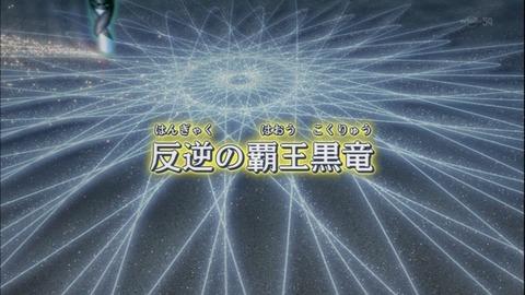【遊戯王ARC-V実況まとめ】46話 覇王黒竜大暴れ!あのキャラ達も参戦でストーリーは一気に加速する!