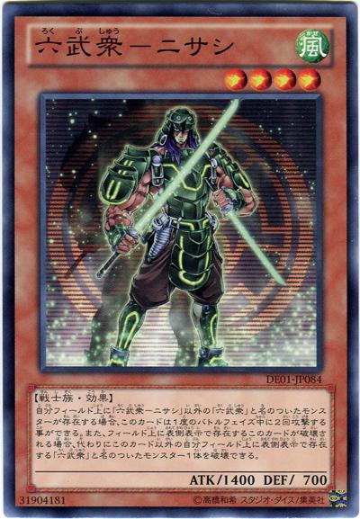 【遊戯王OCG】もっと日本の歴史テーマを・・・