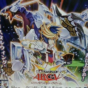 【遊戯王OCGフラゲ】SHVI収録 『クリスタルウィング・シンクロ・ドラゴン』、『電子光虫-ライノセバス』、『光の霊堂』画像