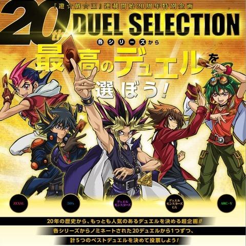 【遊戯王】20thデュエルセレクションの各シリーズ5位までが判明!