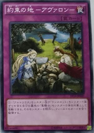 【遊戯王OCGフラゲ】EXP14 『約束の地-アヴァロン-』詳細画像