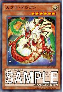 【遊戯王OCG】EP15に『カブキ・ドラゴン』が収録!