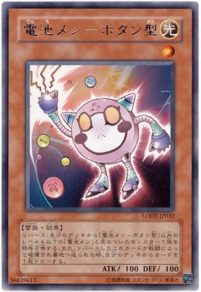 【遊戯王OCG】電池メンとボルテックドラゴン