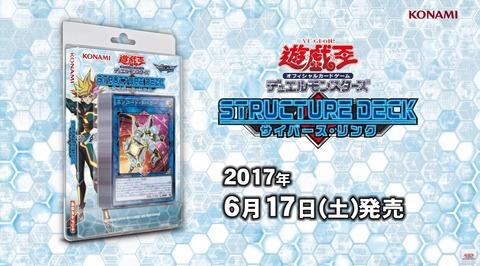 【遊戯王OCGフラゲ】SDサイバース・リンクの新規カード実物画像