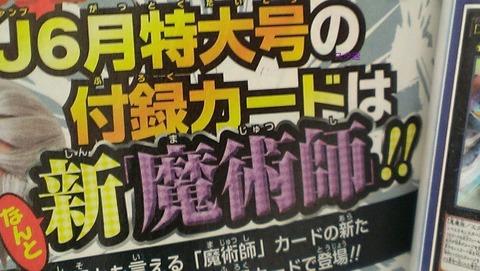 【遊戯王OCGフラゲ】来月のVJ6月号に『慧眼の魔術師』が付属決定!