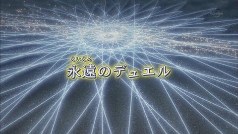 【遊戯王ARC-V実況まとめ】99話 シンクロ次元編完結!物語は次の次元へ!