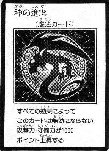 【遊戯王OCG】神の進化のOCG化を・・・