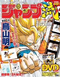 【遊戯王】高橋和希先生にフォーカスした「DVD付分冊マンガ講座 ジャンプ流!」Vol.8が4月21日に発売決定!