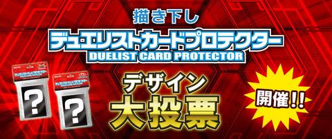 【遊戯王OCG】カードプロテクターデザイン大投票の途中経過 『ユート&瑠璃』が投票数1位!次点で『ユーゴ&リン』!