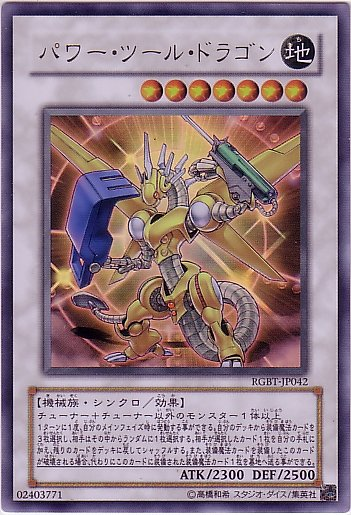 【遊戯王OCG】2種類のパワー・ツールはわりとえげつなく強いよね