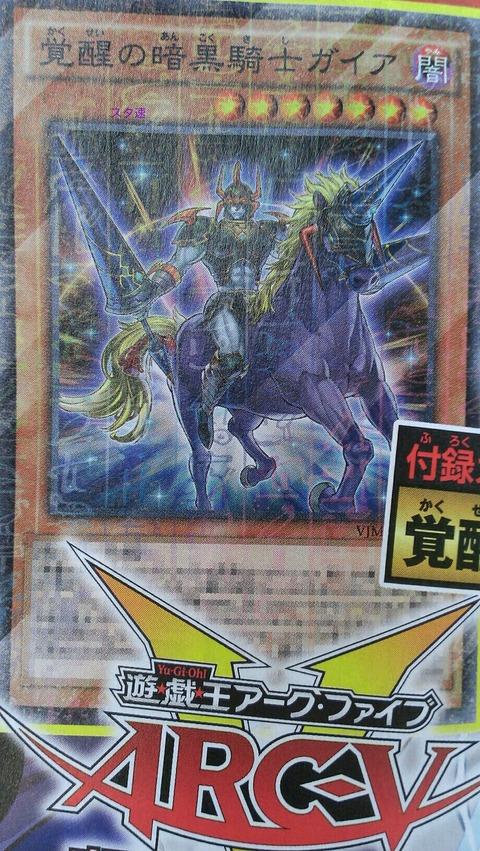 【遊戯王OCGフラゲ】VJ9月号に『覚醒の暗黒騎士ガイア』、WJ34号に『聖戦士カオス・ソルジャー』が付属決定!
