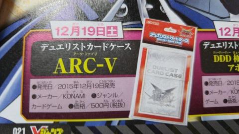 【遊戯王OCGフラゲ】12月12日にカードプロテクター『DDD極智王カオス・アポカリプス』、12月19日にカードケース『ARC-V』が発売決定!