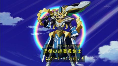【遊戯王ARC-V】涅槃の超魔導剣士の活躍は・・・?