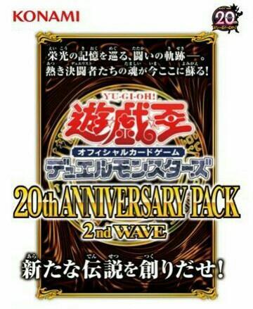 【遊戯王OCGフラゲ】20th ANNIVERSARY PACK 2nd WAVEのポスターが公開!『エヴォルカイザー・ラギア』等が再録決定!『マスター・ピース』が新規収録!?
