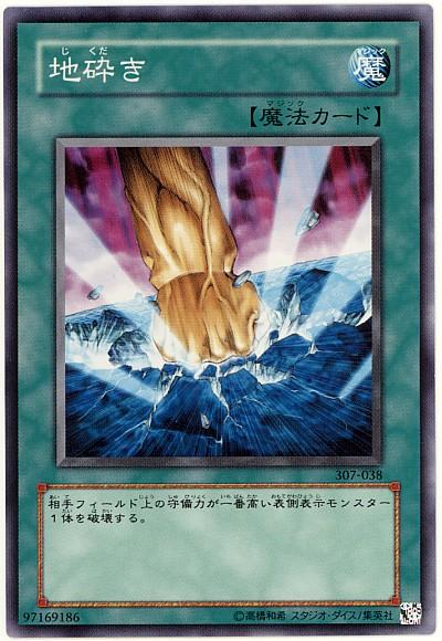 【遊戯王OCG】地砕きとかはシンプルに強い